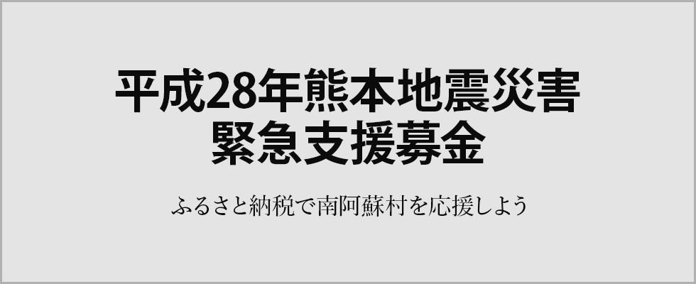 平成28年熊本地震災害緊急支援募金 _ ふるさと納税サイト「さとふる」