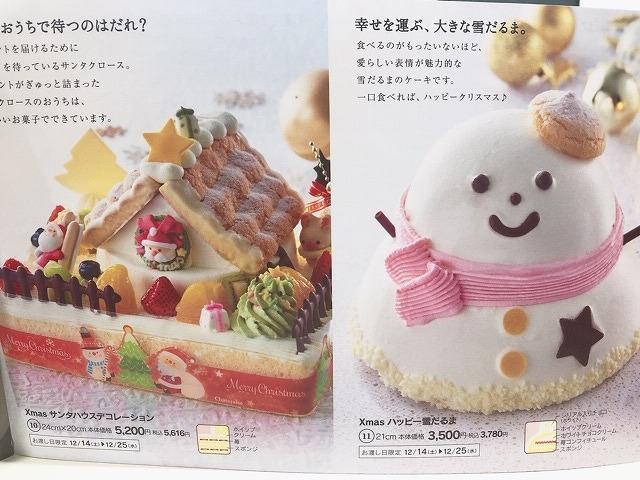 プレミアムクリスマスケーキ