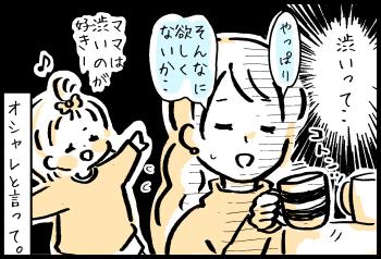 【女系一家ときどきおとん~ルンルン子育てマンガ~】「ミーハー」