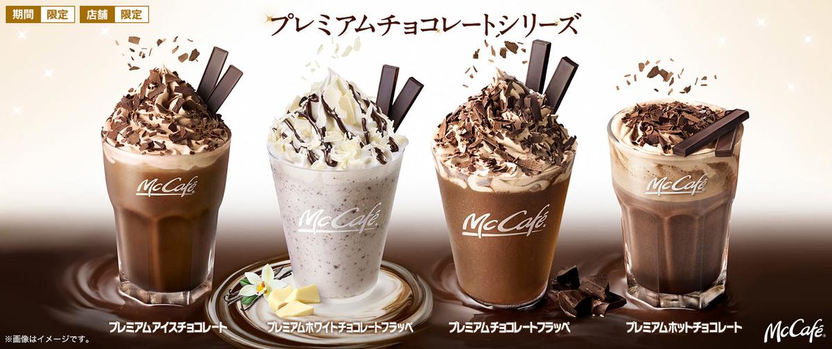 マックカフェプレミアムチョコレート