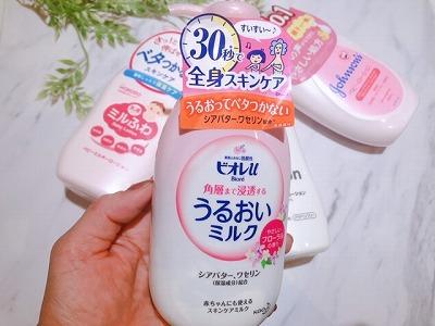 ビオレuうるおいミルク