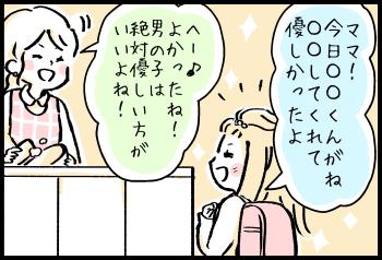 ルンルンマンガ第5話