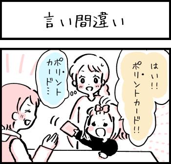 ルンルンマンガ第6話