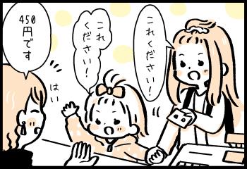ルンルンマンガ第7話
