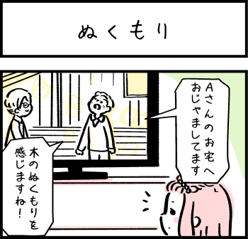ルンルンマンガ第8話