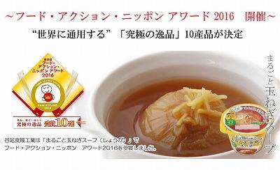 実はすごいスープなんです!