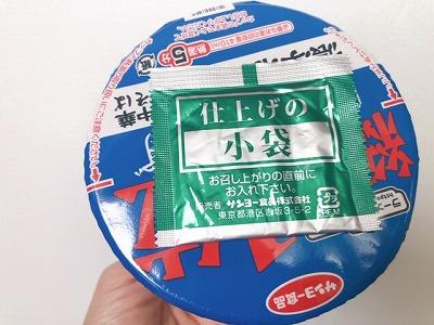 ゴツめのカップ麺