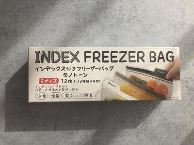 インデックス付きフリーザーバッグ