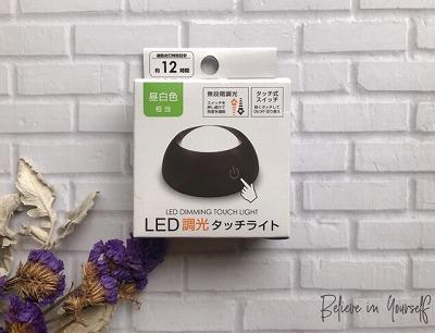 LED調光タッチライト