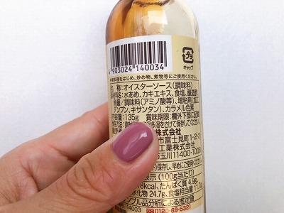 贅沢アワビオイスターソースのお味は?!