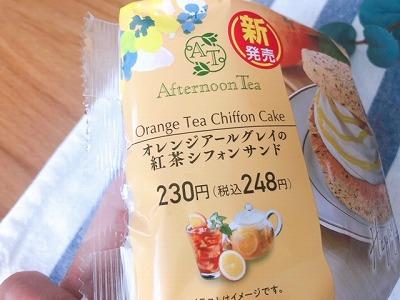 Afternoon Tea監修第4弾