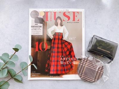 オトナミューズ10月号増刊