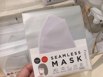 シームレスマスク