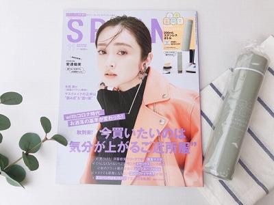 SPRING11月号増刊