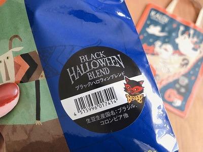 ハロウィンだけの期間限定!