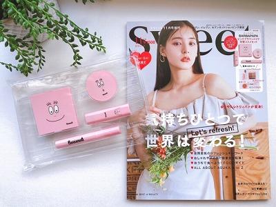 sweet11月号増刊コスメセット