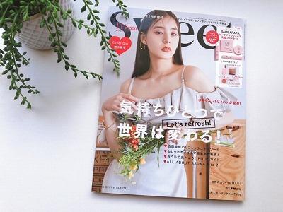 sweet 2020年11月号増刊