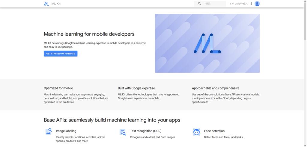 ML Kit for Firebaseを利用してAndroidで文字認識 - ITと雑記とド田舎と