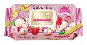 イチゴの香りー高保湿な乳液タイプー