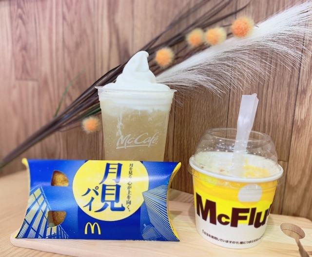パイ♡フルーリー♡フィズ♡フロート♡マクドナルドの期間限定新作デザート食べてみました!