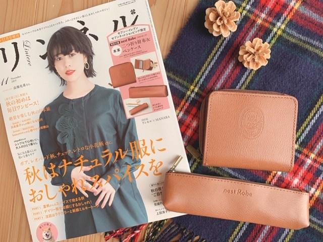 売り切れ続出!リンネル11月号増刊の特別付録「ネストローブの二つ折り財布&ペンケース」がスゴイ♡