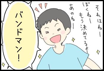 ざわざわ③