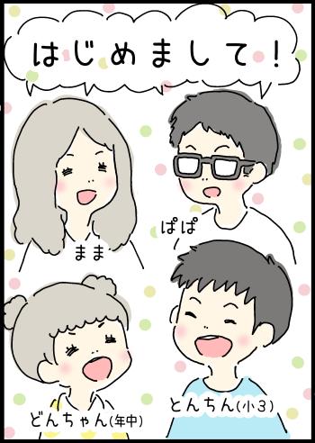 とんちん・どんちゃん 4コマ漫画家族紹介