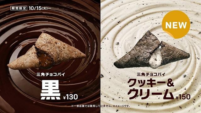 【マクドナルド】今年も三角チョコパイの季節がやってきた♡定番と新作食べ比べちゃう?