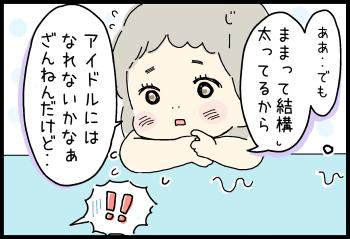 【とんちんとどんちゃん~ドタバタ子育てマンガ~】第2話「だるる~ん」③