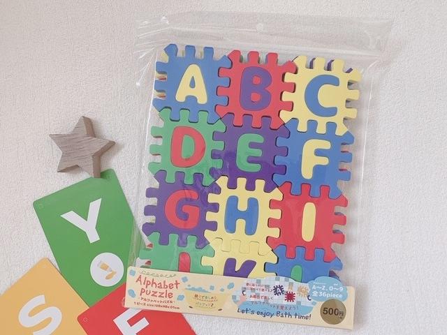 【3COINS】お風呂で楽しくABC♪スリコのアルファベットパズルで遊びながら英語のお勉強しちゃう⁉