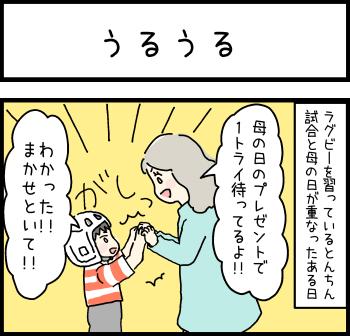 【とんちんとどんちゃん~ドタバタ子育てマンガ~】「うるうる」①