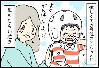 【とんちんとどんちゃん~ドタバタ子育てマンガ~】「うるうる」③