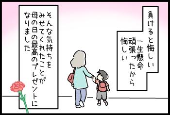 【とんちんとどんちゃん~ドタバタ子育てマンガ~】「うるうる」④