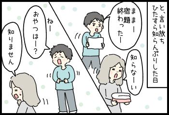 くんくん②