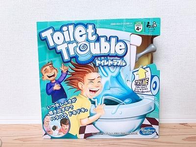 トイレトラブル2
