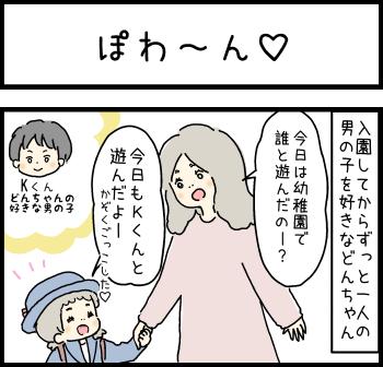 ぽわ~ん♡①