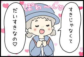 ぽわ~ん♡③