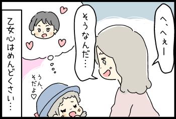 ぽわ~ん♡④
