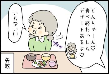 ご飯のすすめ方②
