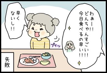 ご飯のすすめ方③