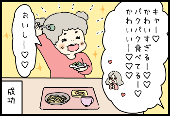ご飯のすすめ方④