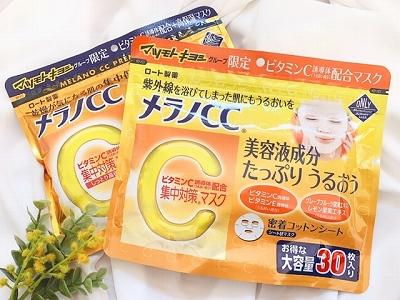 メラノCCマスク マツキヨ限定
