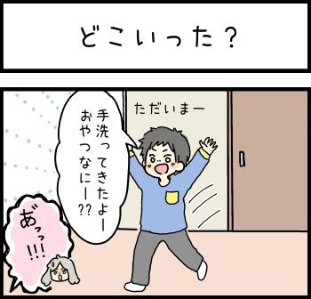 「どこいった?」①