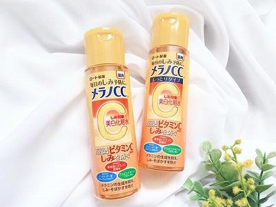 メラノCC 美白化粧水 TOP