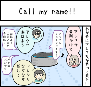 「Call my name!!」①