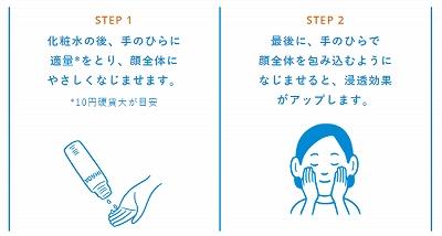乳液 使用方法