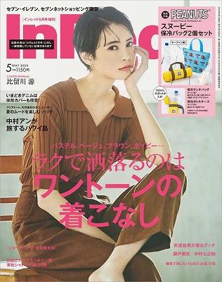 インレッド5月号増刊