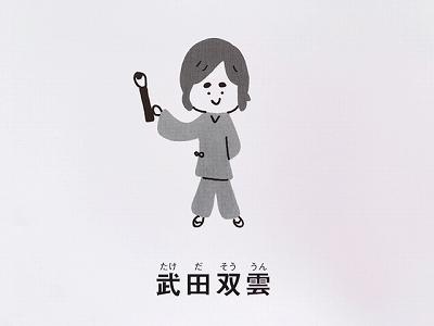 武田双雲先生