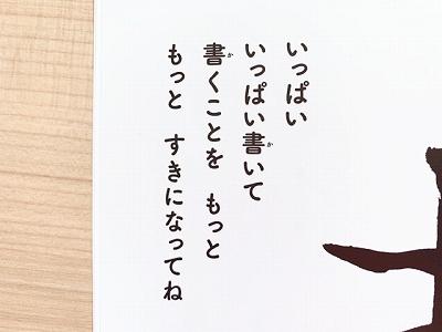 「書」の字のメッセージ