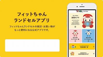 フィットちゃん ランドセルアプリ